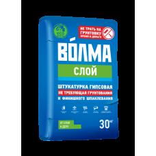 ВОЛМА-Слой 30 кг ШТУКАТУРКА ГИПСОВАЯ НЕ ТРЕБУЮЩАЯ ГРУНТОВАНИЯ И ФИНИШНОГО ШПАКЛЕВАНИЯ (40шт/пал)