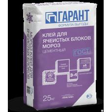 Клей для ячеистых блоков МОРОЗ цементный 25 кг ТМ ГАРАНТ (56м/пал)
