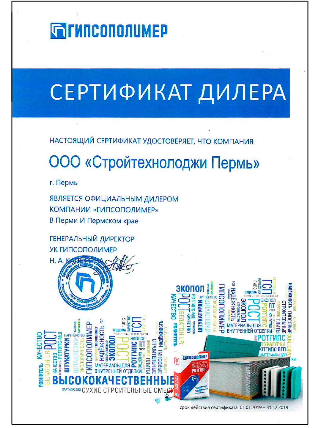 https://st-perm.ru/image/catalog/certificate/gipsopolymer1.png