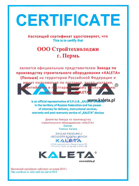 https://st-perm.ru/image/catalog/certificate/kaleta1.png