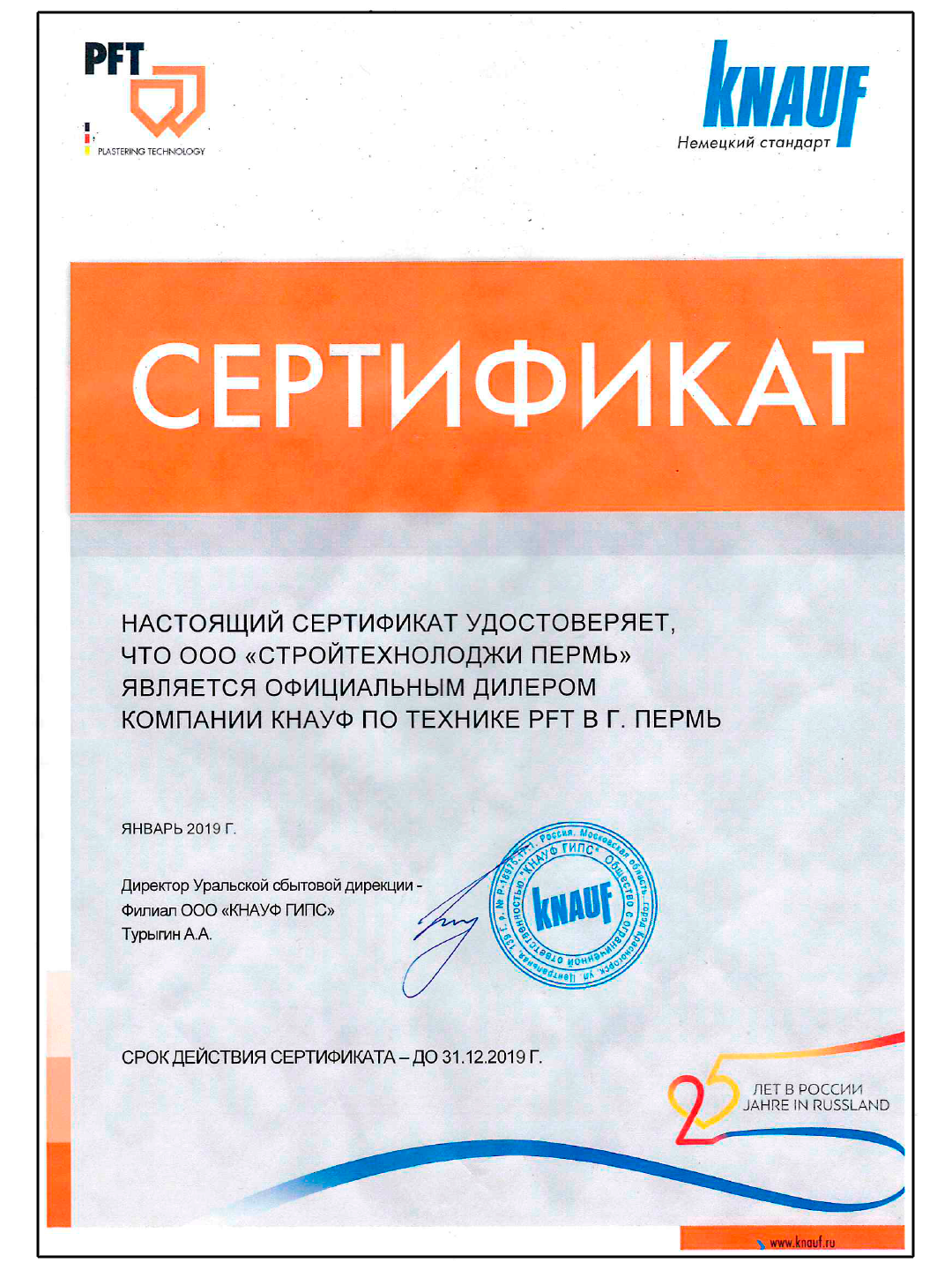https://st-perm.ru/image/catalog/certificate/pft1.png