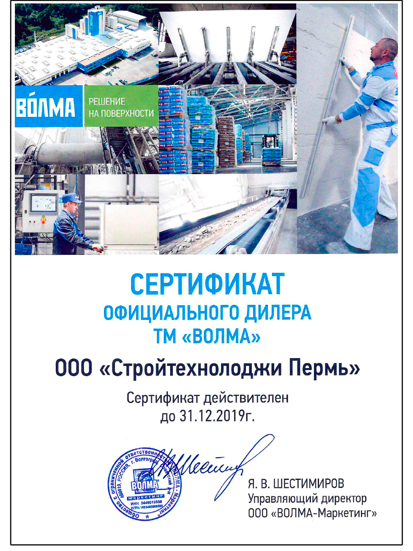 https://st-perm.ru/image/catalog/certificate/volma1.png